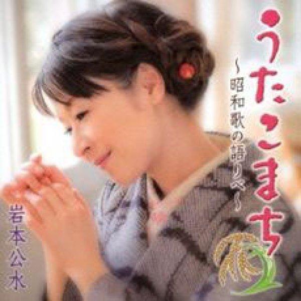 画像1: うたこまち〜昭和歌の語りべ〜/岩本公水 [CD] (1)