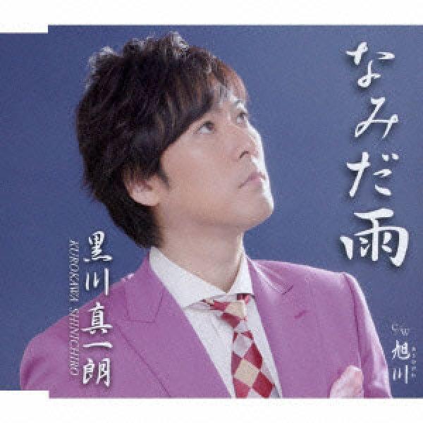 画像1: なみだ雨/旭川/黒川真一朗 [CD] (1)