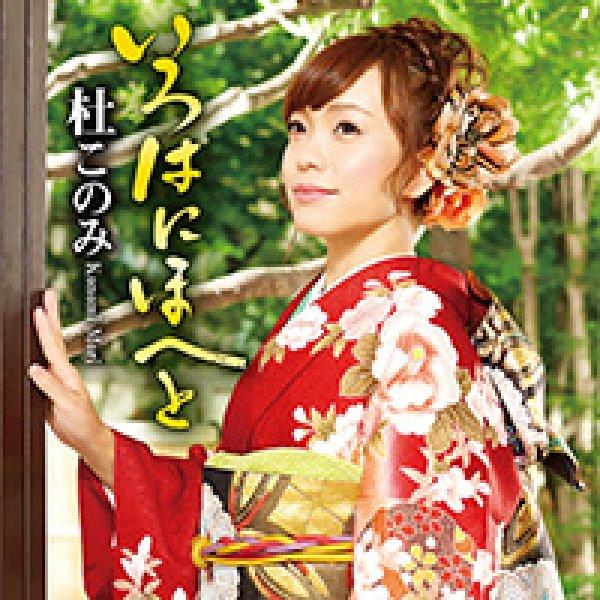 画像1: いろはにほへと/杜このみ [カセットテープ/CD] (1)