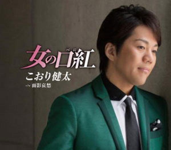 画像1: 女の口紅/面影哀愁/こおり健太 [CD] (1)