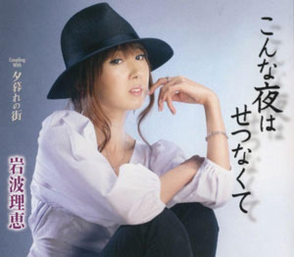 画像1: こんな夜はせつなくて/夕暮れの街/岩波理恵 [CD] (1)
