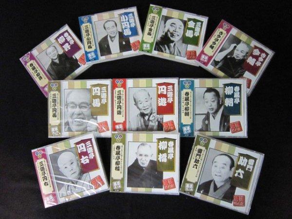 画像1: 落語名人会第11巻〜20巻セット [落語CD] MCS (1)