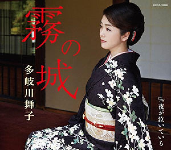 画像1: 霧の城/夜が泣いている/多岐川舞子 [カセットテープ/CD] (1)