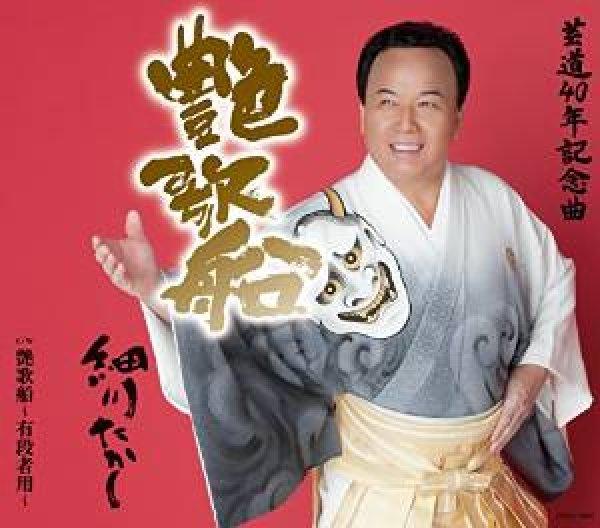 画像1: 艶歌船/艶歌船〜有段者用〜/細川たかし [CD] (1)