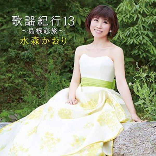 画像1: 歌謡紀行13〜島根恋旅〜/水森かおり [カセットテープ/CD] (1)