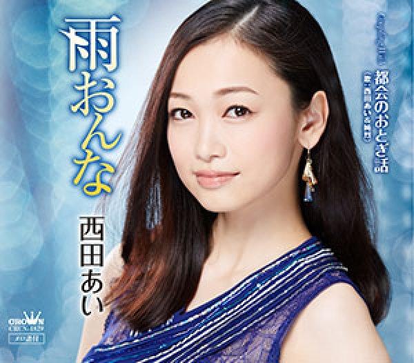 画像1: 雨おんな/都会のおとぎ話/西田あい [CD] (1)