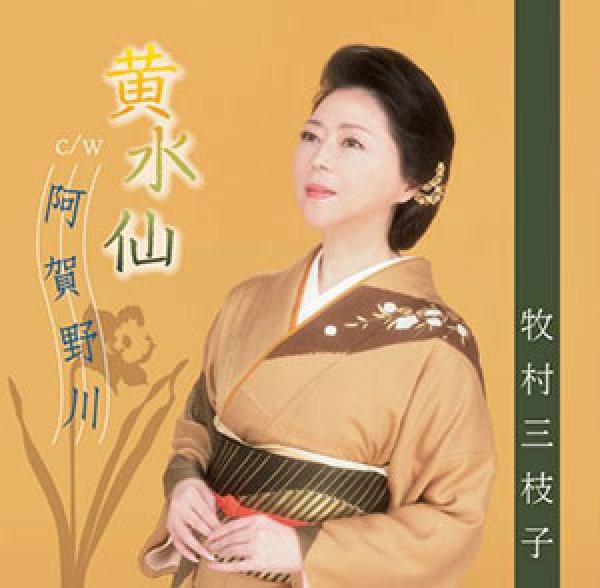 画像1: 黄水仙/阿賀野川/牧村三枝子 [カセットテープ/CD] (1)