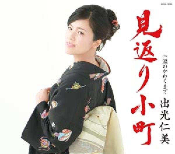 画像1: 見返り小町/涙のかわくまで/出光仁美 [カセットテープ/CD] (1)