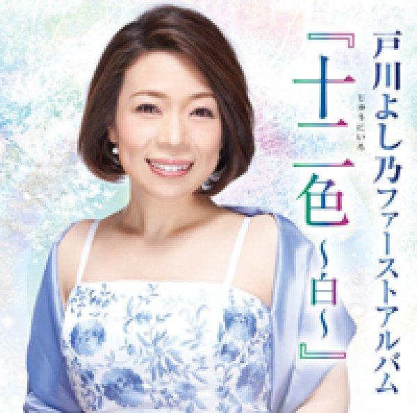 画像1: 戸川 よし乃 ファーストアルバム 『十二色~白~』/戸川よし乃 [CD] (1)