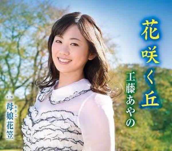 画像1: 花咲く丘/母娘花笠/工藤あやの [CD]gak4 (1)