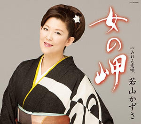 画像1: 女の岬/みれん恋唄/若山かずさ [カセットテープ/CD] (1)