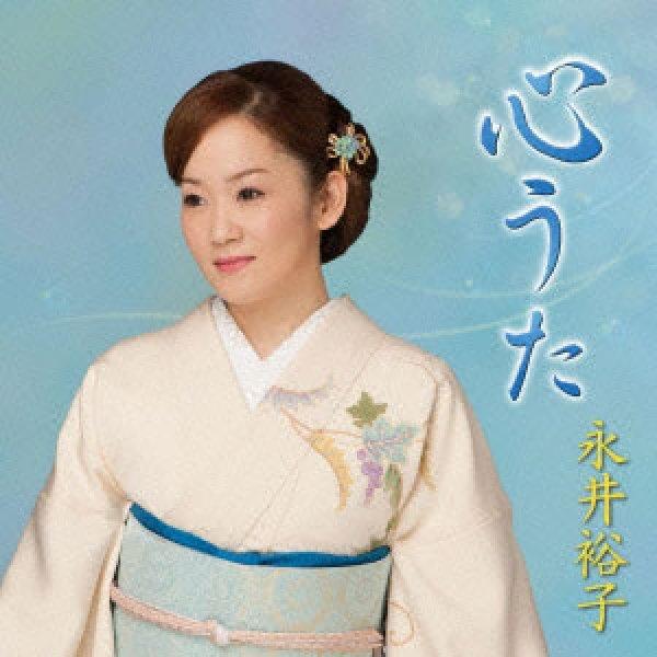 画像1: 心うた/永井裕子 [CD] (1)