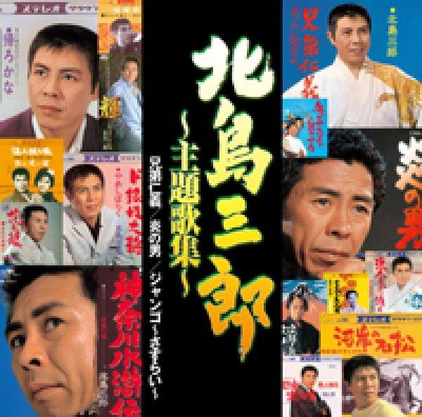 画像1: 北島三郎~主題歌集~「兄弟仁義」「炎の男」「ジャンゴ~さすらい~」/北島三郎 [CD] (1)