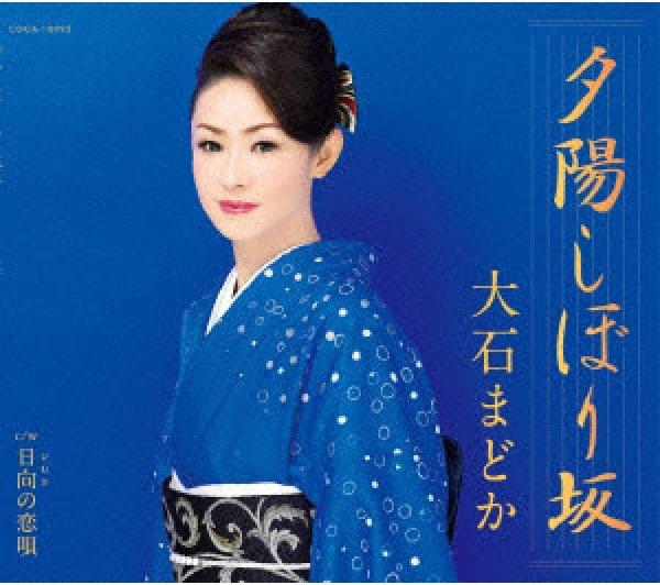 画像1: 夕陽しぼり坂/日向の恋唄/大石まどか [カセットテープ/CD] (1)