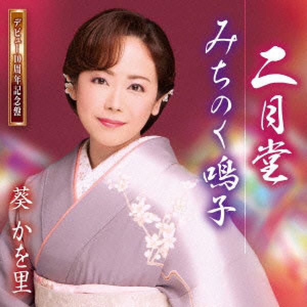 画像1: 二月堂(デビュー10周年記念盤)/葵かを里 [CD+DVD] (1)