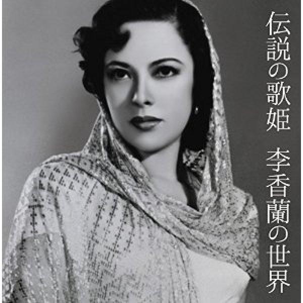 画像1: 伝説の歌姫 李香蘭の世界/李香蘭(山口淑子) [CD] (1)