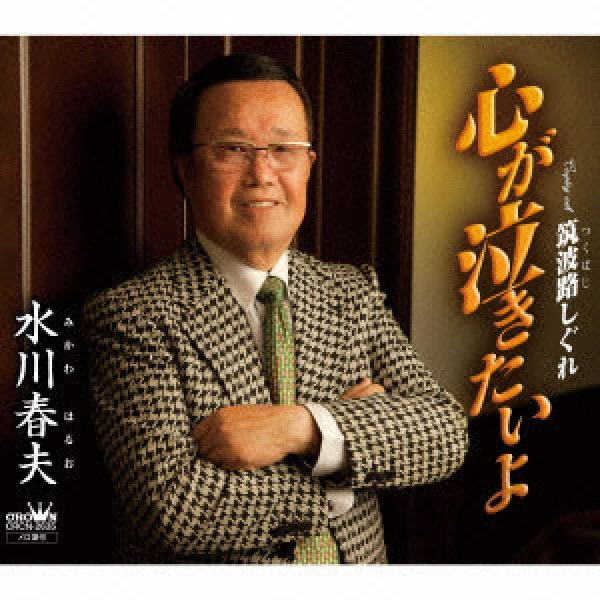 画像1: 心が泣きたいよ/筑波路しぐれ/水川春夫 [CD]gak4 (1)