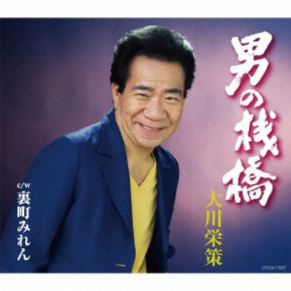 大川栄策-男の桟橋/裏町みれん/大川栄策 [カセットテープ/CD]-【楽園堂 ...