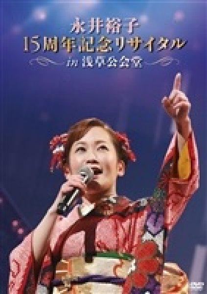 画像1: 永井裕子15周年記念リサイタル in 浅草公会堂/永井裕子 [DVD] (1)