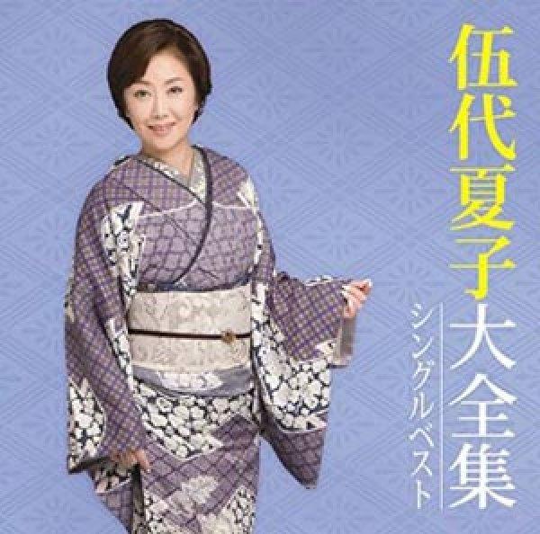 画像1: 伍代夏子大全集~シングルベスト~/伍代夏子 [CD] (1)