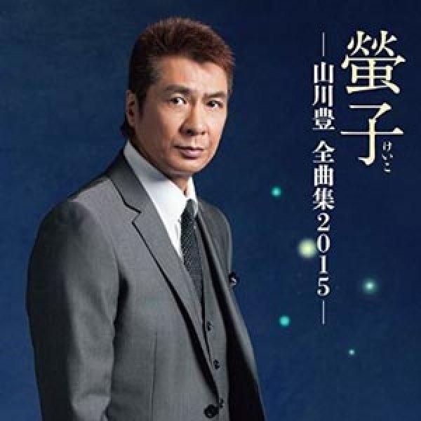 画像1: 螢子-山川豊全曲集2015-/山川豊 [CD] (1)