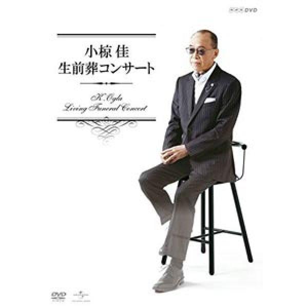 画像1: 小椋佳 生前葬コンサート/小椋佳 [DVD] (1)