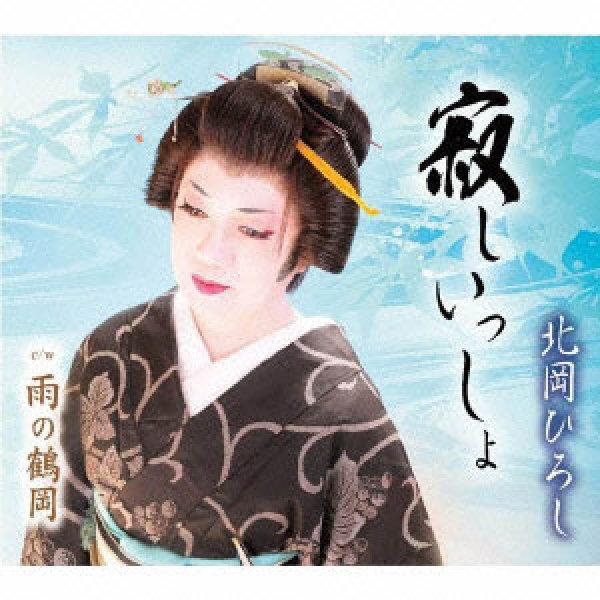 画像1: 寂しいっしょ/雨の鶴岡/北岡ひろし [CD] (1)