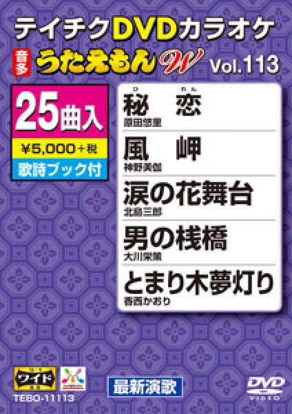画像1: テイチクDVDカラオケ うたえもんw Vol.113 秘恋 他 全25曲入 (1)