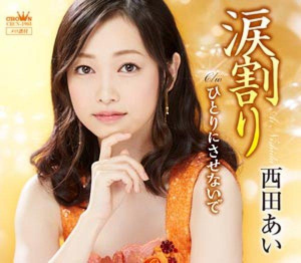 画像1: 涙割り/ひとりにさせないで/西田あい [CD] (1)