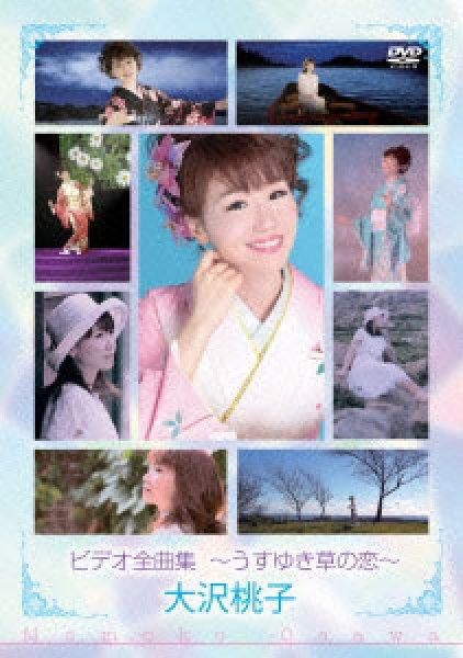 画像1: ビデオ全曲集~うすゆき草の恋~/大沢桃子 [DVD] (1)