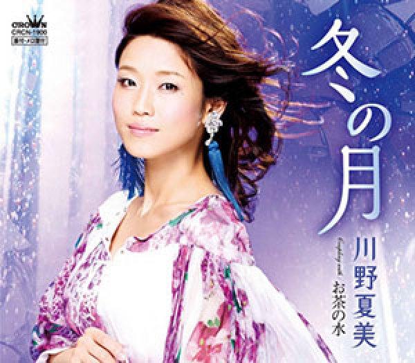 画像1: 冬の月/お茶の水/川野夏美 [カセットテープ/CD] (1)