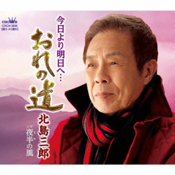 画像1: 今日より明日へ・・・おれの道/夜半の風/北島三郎 [CD] (1)