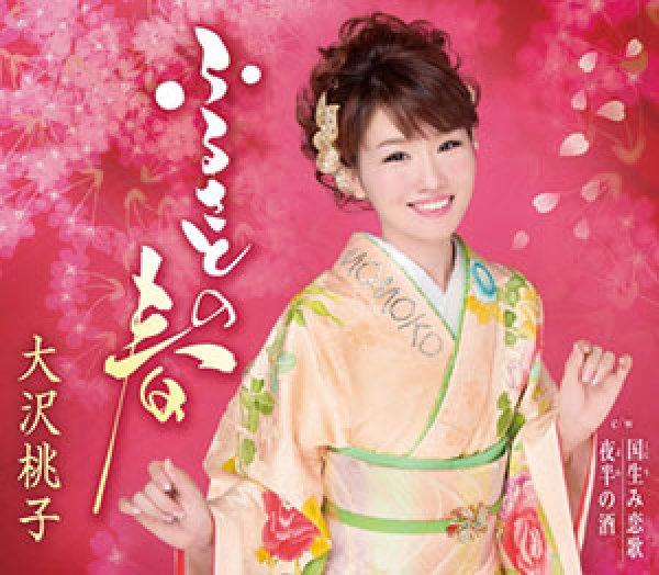 画像1: ふるさとの春/国生み恋歌/夜半の酒/大沢桃子 [カセットテープ/CD] (1)
