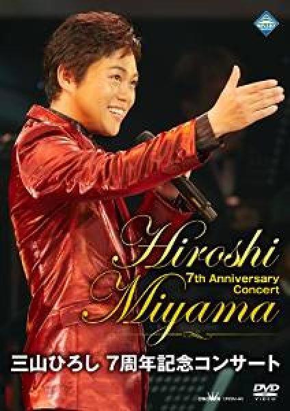 画像1: 三山ひろし 7周年記念コンサート (初回限定盤:7周年アニバーサリータオル付)/三山ひろし [DVD] (1)