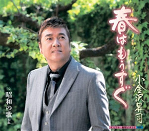 画像1: 春はもうすぐ/昭和の歌よ/小金沢昇司 [CD] (1)