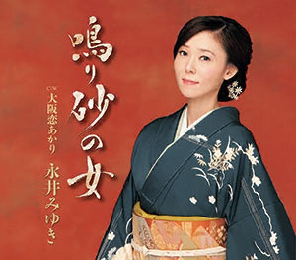 永井みゆき-鳴り砂の女/大阪恋あ...