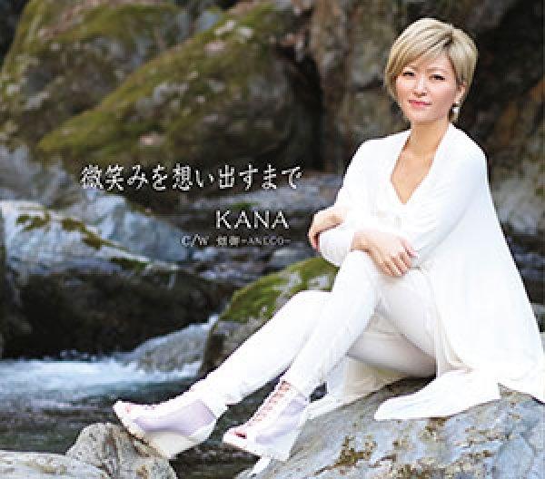 画像1: 微笑みを想い出すまで/姐御/泣かせてヨコハマ/KANA [CD] (1)