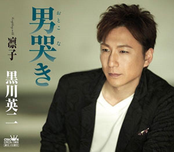 画像1: 男哭き/凛子/黒川英二 [CD] (1)