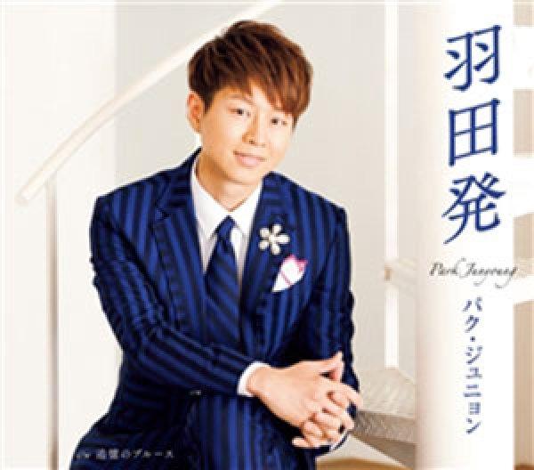 画像1: 【B盤】羽田発/追憶のブルース/パク・ジュニョン [/CD] (1)