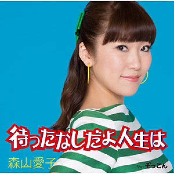 画像1: 待ったなしだよ人生は/ぞっこん/森山愛子 [カセットテープ/CD] (1)