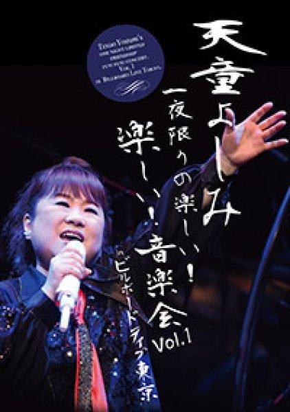 画像1: 天童よしみ 一夜限りの楽しい!楽しい!音楽会 Vol.1 in ビルボードライブ東京/天童よしみ [DVD] (1)