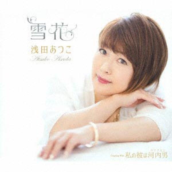 画像1: 雪花/私の彼は河内男/浅田あつこ [CD] (1)