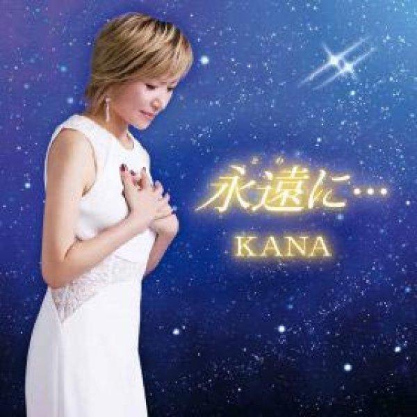 画像1: 永遠に・・・/KANA [CD] (1)