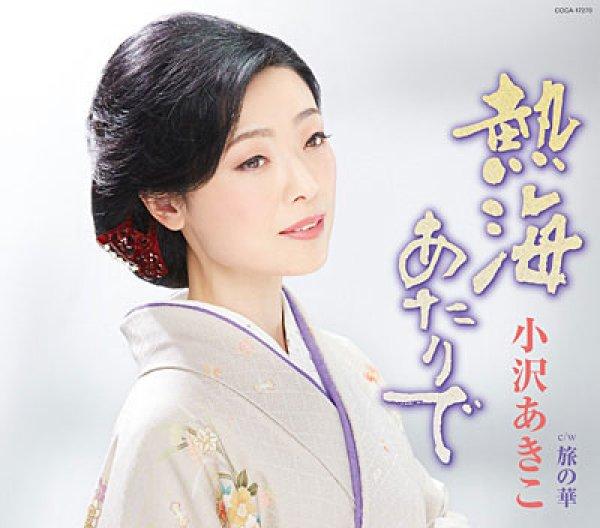 画像1: 熱海あたりで/旅の華/母さんの割烹着/小沢あきこ [カセットテープ/CD] (1)