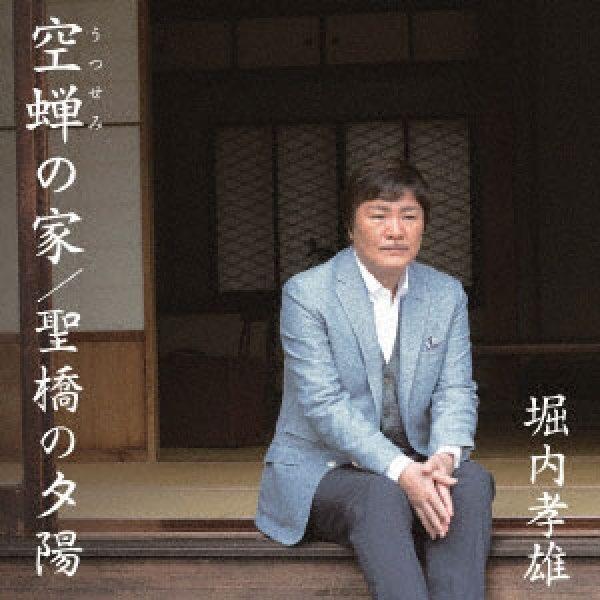 画像1: 空蝉の家/聖橋の夕陽/堀内孝雄 [CD] (1)