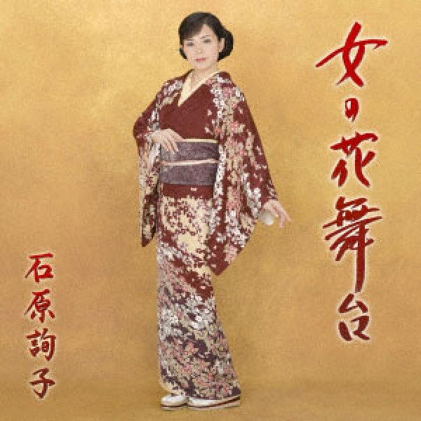 画像1: 女の花舞台/春航路/石原詢子 [カセットテープ/CD] (1)