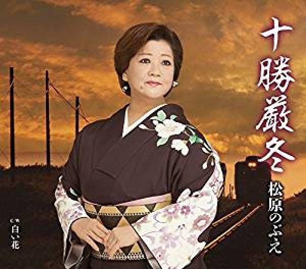 画像1: 十勝厳冬/白い花/松原のぶえ [カセットテープ/CD] (1)