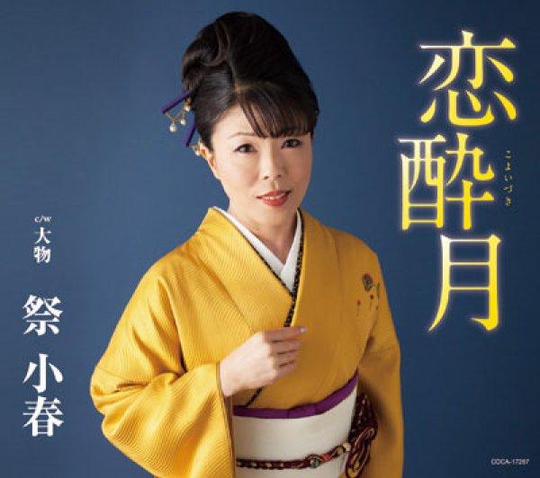 画像1: 恋酔月/大物/祭小春 [CD] (1)