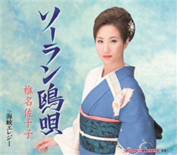 画像1: ソーラン鴎唄/海峡エレジー/椎名佐千子 [カセットテープ/CD] (1)
