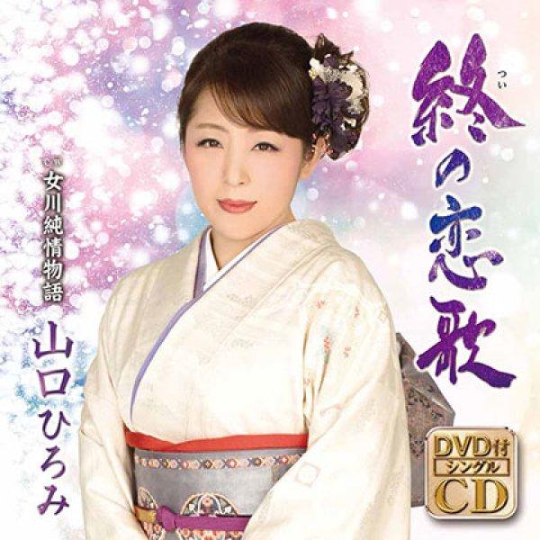 画像1: 終の恋歌/女川純情物語(DVD付)/山口ひろみ [CD+DVD] (1)